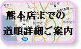 男性演劇 劇団 カラオケ 用 熊本店ご案内  ご来店並びに販売可能地域範囲:広島、山口、福岡、長崎、大分、宮崎。鹿児島、関西、関東、北海道、沖縄、その他の離島
