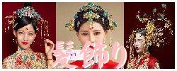 髪飾り 装飾 演劇−8