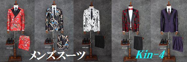男性スパンコール装飾衣装服類