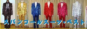 メンズスパンコール衣装 男性スパンコール装飾衣装