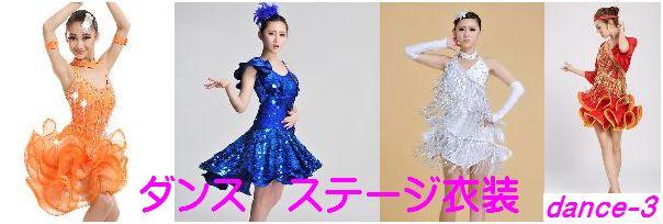 ダンス−3 女性カラードレス