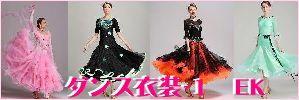 ダンス衣装 舞台カラードレス
