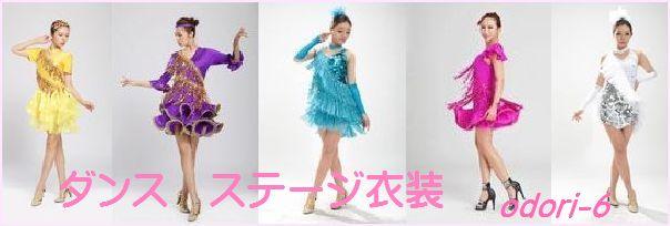踊り−6 女性カラードレス